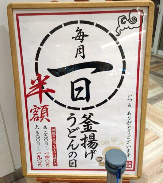 丸亀製麺半額の日