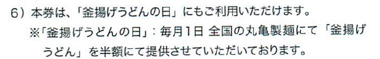 丸亀製麺の株主優待券説明
