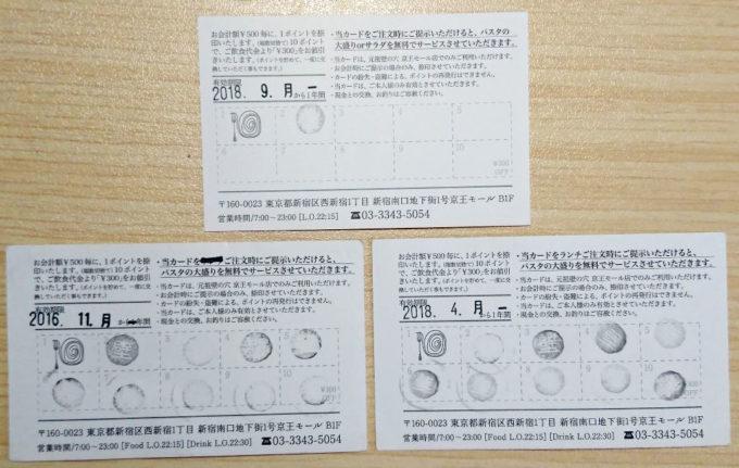 壁の穴、新宿京王モール店のスタンプカード