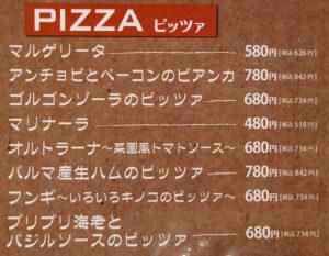 壁の穴、新宿京王モール店のピザメニュー