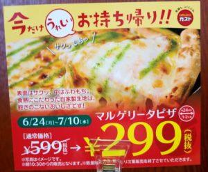 マルゲリータピザの持ち帰り値引き
