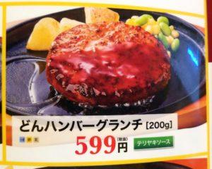 ステーキのどん、ハンバーグランチ