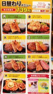 ステーキのどん、日替わりメニュー