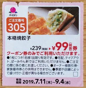 バーミヤンの餃子99円券