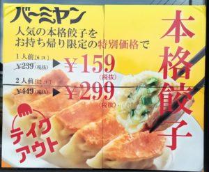 バーミヤンの餃子テイクアウト広告