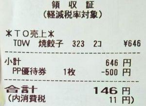 バーミヤンの餃子テイクアウト価格
