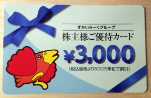 すかいらーくの株主優待券3,000円分カード