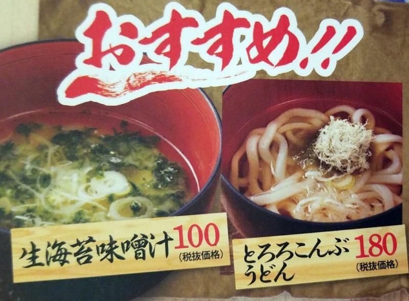 磯丸の単品メニュー、味噌汁とうどん