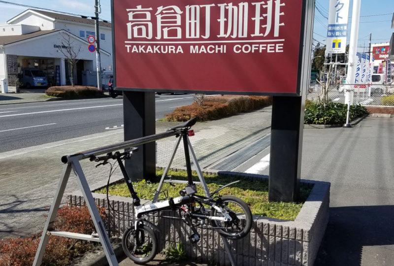 高倉町珈琲の自転車置き場