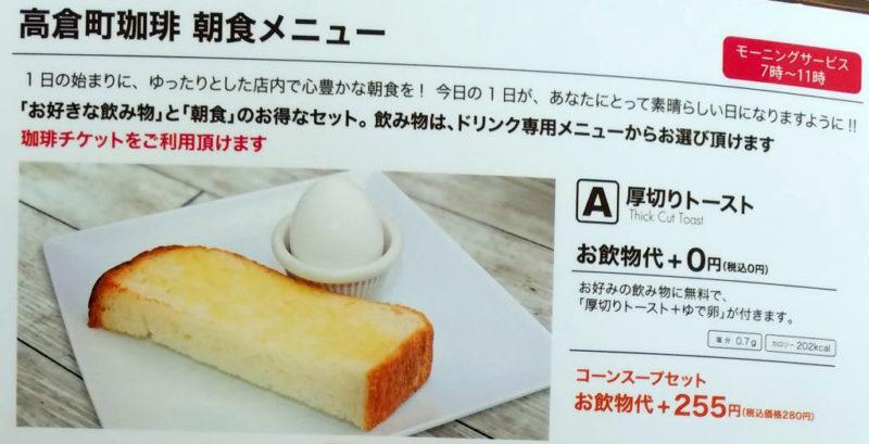 高倉町珈琲の朝食メニュー
