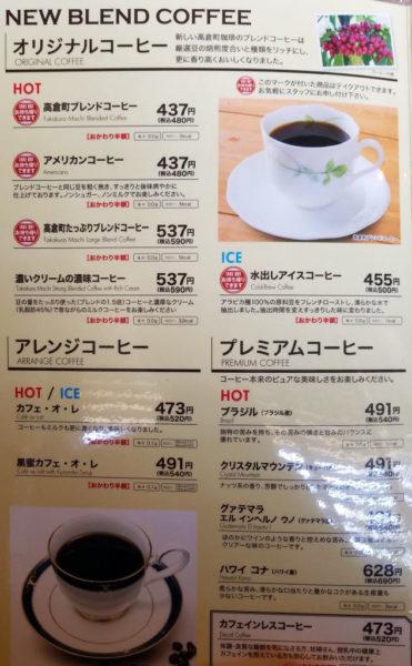 高倉町珈琲のドリンクメニュー