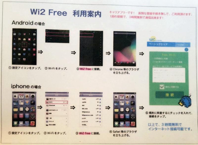 高倉町珈琲の無料WiFi